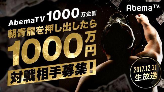 AbemaTV 朝青龍 ボブ・サップ 1000万円 特番 大晦日に関連した画像-01
