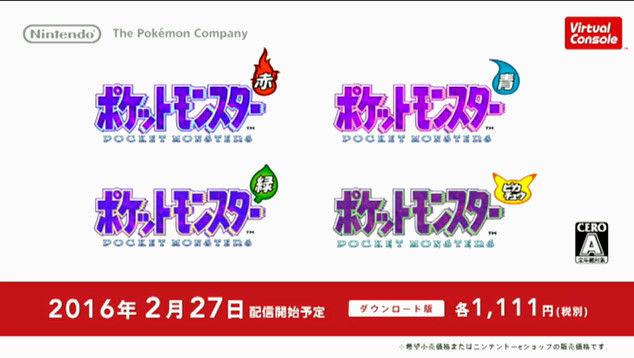 ポケモン 3DS VCに関連した画像-01