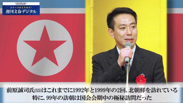 民進党 前原誠司 党代表 北朝鮮 美女 ハニートラップ 文春砲に関連した画像-05