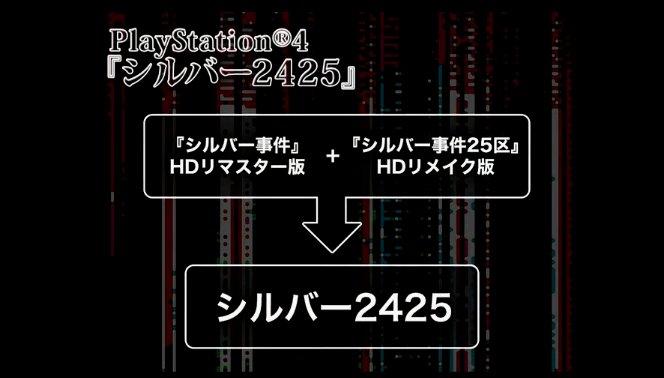 日本一ソフトウェア グラスホッパー シルバー事件に関連した画像-03