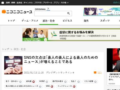 SNS 素人 欠点 ニュース フェイクニュース ネットに関連した画像-02