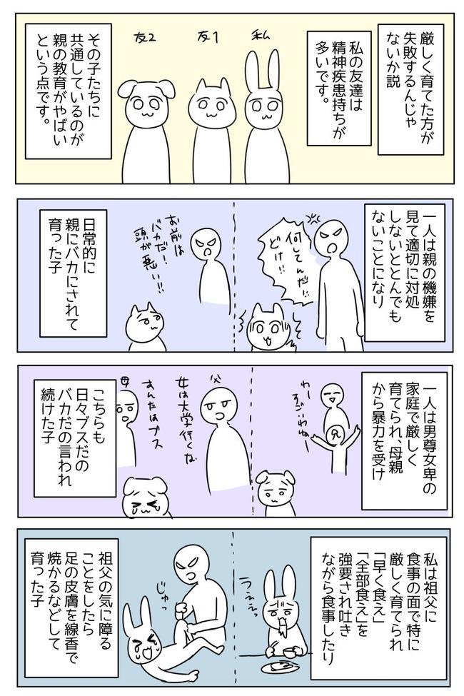 子育て 漫画 虐待に関連した画像-02
