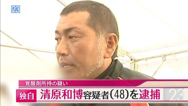 清原和博 覚せい剤 逮捕に関連した画像-01