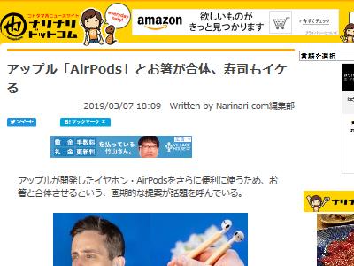 アップル AirPods 箸 寿司 ジョークに関連した画像-02