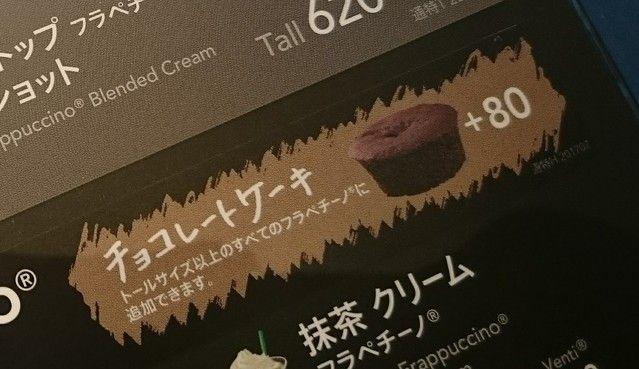 スタバ チョコレートケーキ トッピングに関連した画像-01