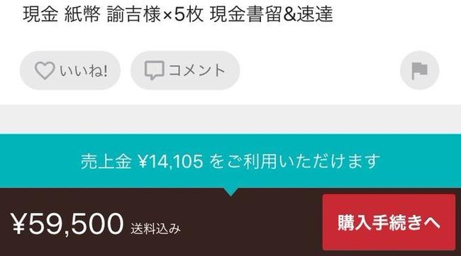メルカリで「1万円札5枚」を6万円で販売する出品が続出→恐るべき底辺な理由からだった