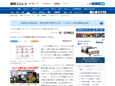 Amazon日本に関連した画像-02