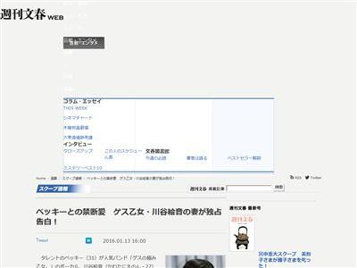 ベッキー 不倫 ゲスの極み乙女 川谷絵音 嫁 妻 離婚届に関連した画像-02