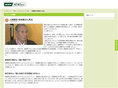 落語家 上方落語 人間国宝 桂米朝 死去 訃報に関連した画像-02