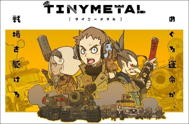 tinymetal_171120