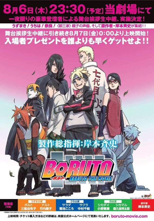 news_xlarge_boruto_poster