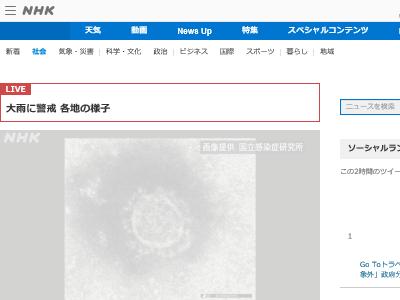 新型コロナウイルス 感染者 国内感染 全国 に関連した画像-02