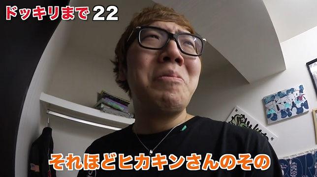 ヒカキン デカキン 初対面 ドッキリ YouTuberに関連した画像-09