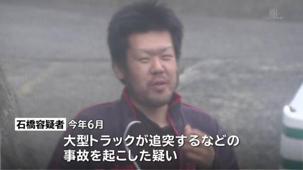 【速報】 東名あおり事故、石橋被告に懲役18年判決!