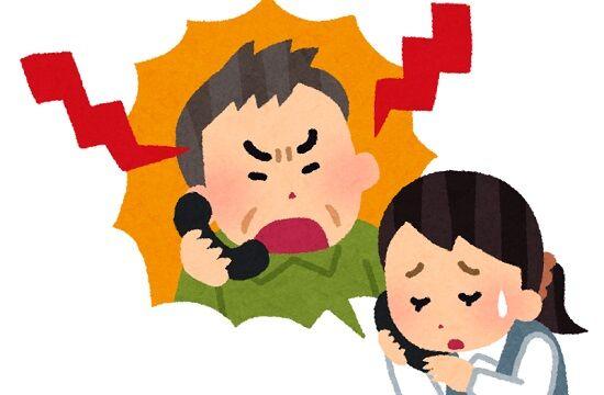 クレーマー 電話 応対 携帯に関連した画像-01