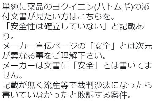 マタニティ 妊婦 爽健美茶 ハトムギ 妊娠 流産に関連した画像-10