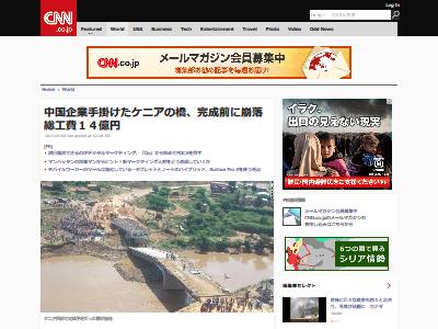 ケニア 中国企業 橋崩落に関連した画像-02