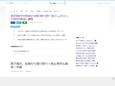 関西創価高校男子飛び降り自殺に関連した画像-02