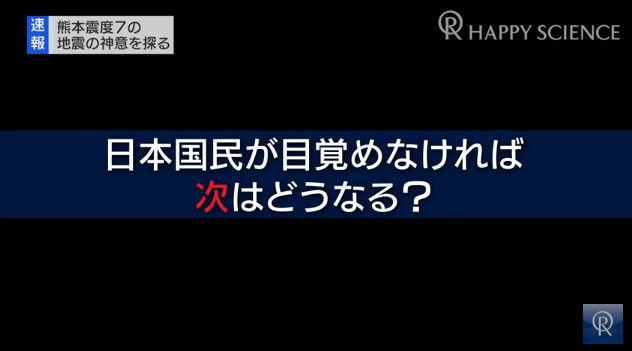 熊本地震 大川隆法 幸福の科学 霊言に関連した画像-17