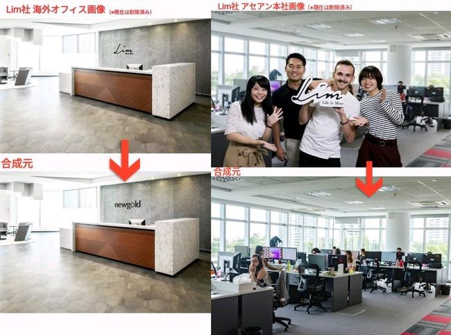 竹花貴騎 ビジネス系YouTuber 経歴詐称 詐欺グループに関連した画像-04