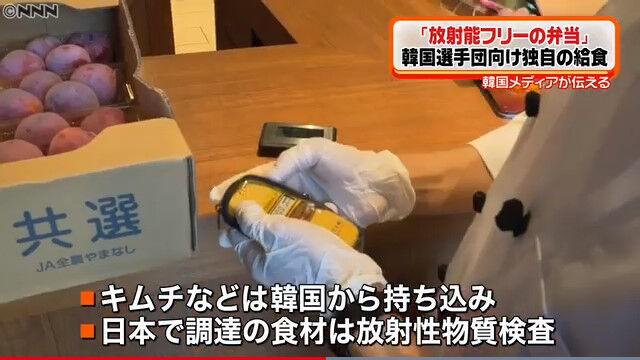 韓国 選手団 放射能フリー弁当 風評被害に関連した画像-04