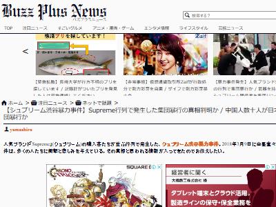 人気ブランド セール Supreme シュプリーム 中国人 転売屋 警備員 スタッフ 暴行に関連した画像-02