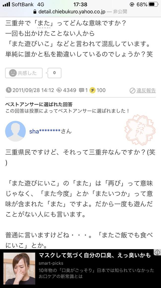 小松未可子 前野智昭 結婚 三重県 また 勢乃國屋に関連した画像-03