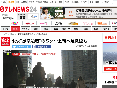 東京 感染急増 五輪 危機感 理由に関連した画像-02