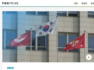韓国 レーダー 照射 防衛省に関連した画像-02