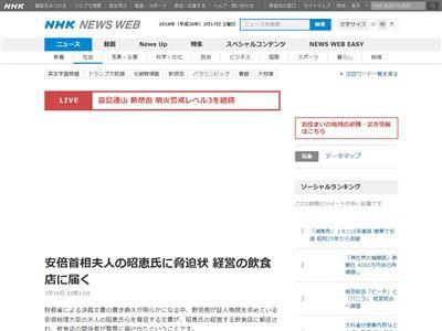 安倍総理 昭恵夫人 脅迫状に関連した画像-02