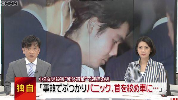 新潟女児殺害 容疑者 連れ回し 書類送検 動機 パニックに関連した画像-01