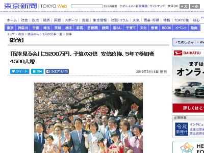安倍総理 桜を見る会 費用 税金 批判に関連した画像-02