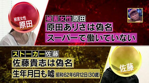 TBS 探偵 ストーカー 事件 捏造 坂上忍に関連した画像-14