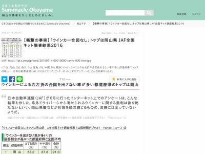 ウインカー 岡山 県民性 交通ルールに関連した画像-02