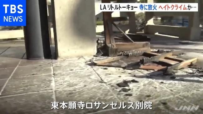 アメリカにある日本のお寺に放火被害、海外でアジア人へのヘイトクライムが洒落にならないレベルに