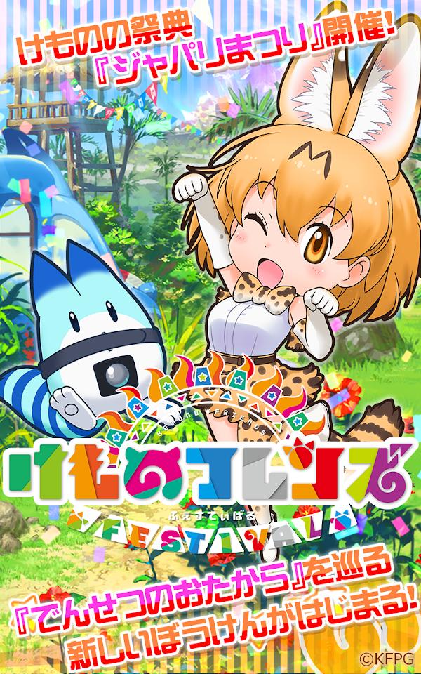 けものフレンズ FESTIVAL モンスト モンスターストライク パクリ アプリ スマホゲームに関連した画像-02