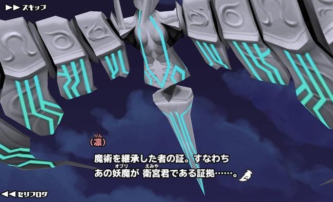 スクスト Fate 衛宮士郎 スクールガールストライカーズ コラボ エピソードに関連した画像-08