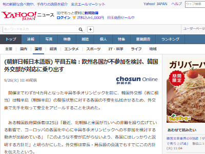 韓国 平昌オリンピック 公式HP 世界地図 日本 抹消に関連した画像-05