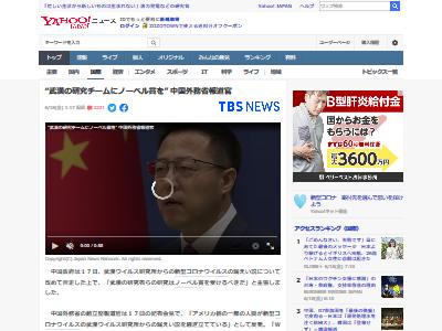 中国 外務省 趙立堅報道官 武漢 研究チーム ノーベル賞 新型コロナウイルスに関連した画像-02