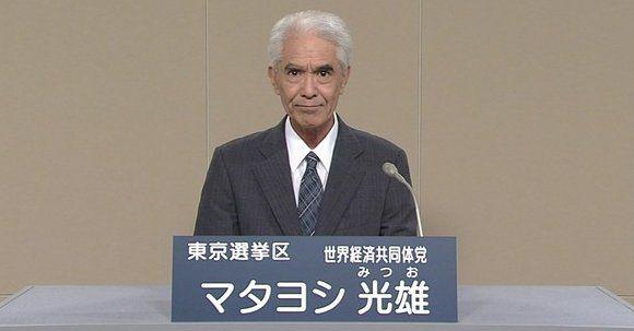 又吉イエス 又吉光雄 唯一神 政治活動 引退に関連した画像-01