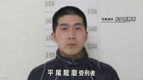 松山刑務所 受刑者 脱走 平尾龍磨 泳ぎに関連した画像-01