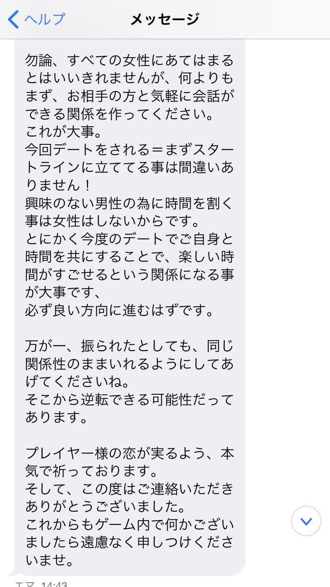 クラッシュ・ロワイヤル クラロワ 運営 恋愛相談 神対応に関連した画像-03