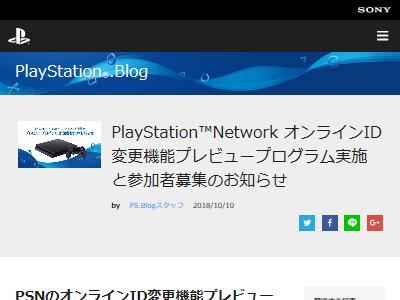 PSN ID 変更 プレイステーションネットワーク オンラインID 値段に関連した画像-02