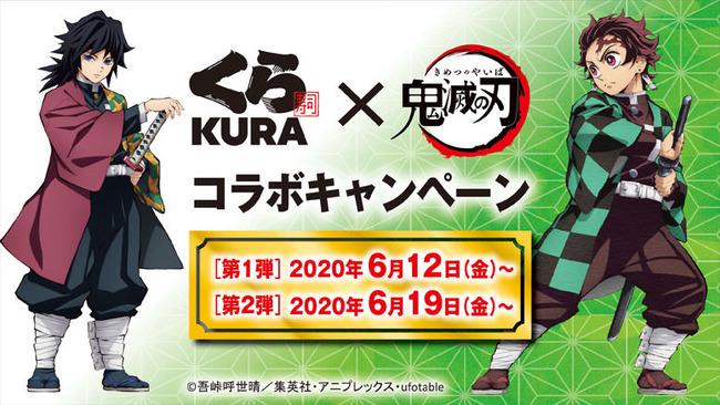 くら寿司 鬼滅の刃 キャンペーン クリアファイル 日本人 失望に関連した画像-01