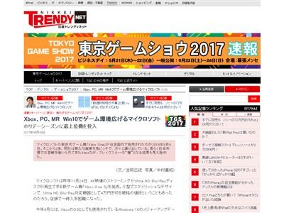 マイクロソフト スコーピオ 日本市場に関連した画像-02