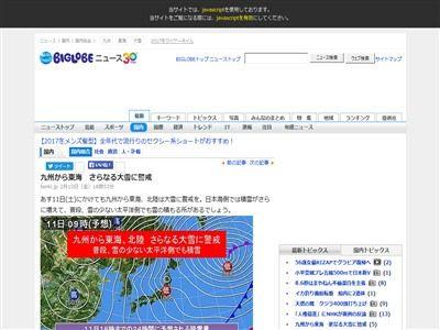 大雪 注意 明日 九州 東海 北陸 交通機関 に関連した画像-02
