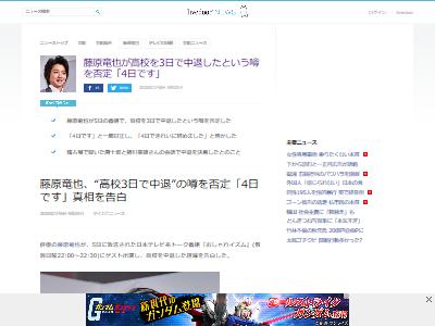 藤原竜也高校3日中退否定に関連した画像-02