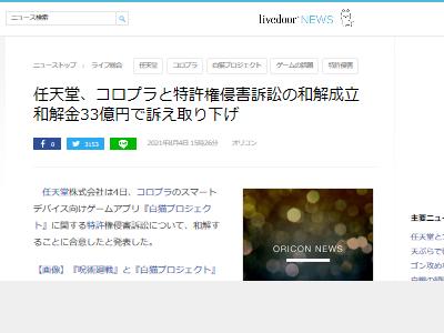 コロプラ 任天堂 和解 和解金 33億円に関連した画像-02