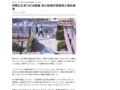 佐川急便 荷物に関連した画像-02