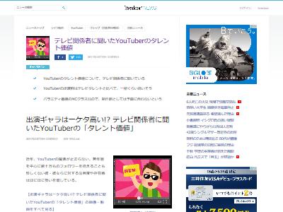 テレビ 関係者 ユーチューバー 出演料 ヒカキンに関連した画像-02